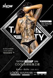夜店酷女郎纹身派对海报