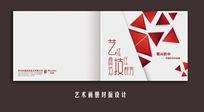 艺术画册封面设计红色封面