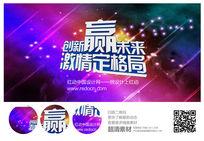 紫色炫彩大气科技海报