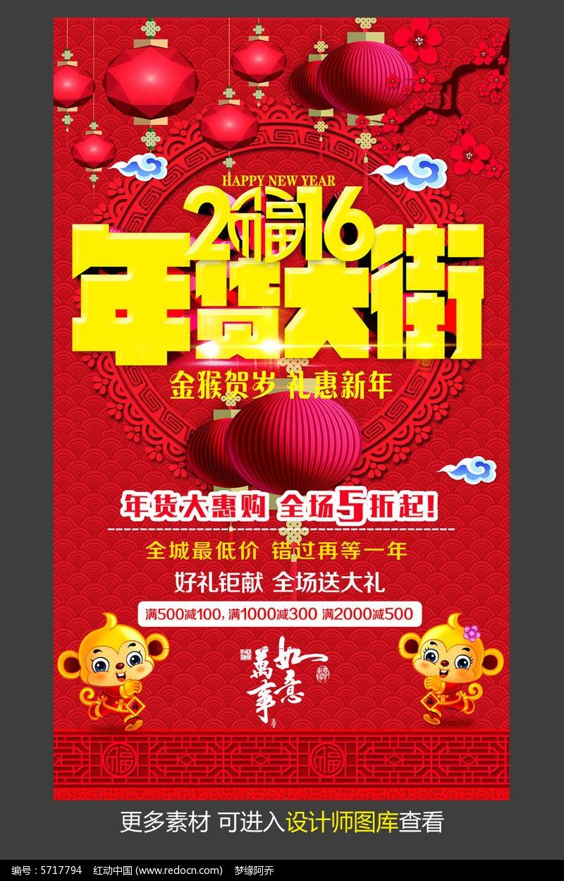 2016春节年货大街活动海报模板图片
