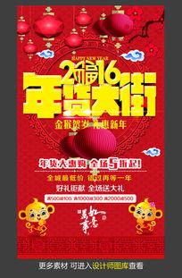 2016春节年货大街活动海报模板