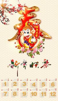 2016春节日历设计模板