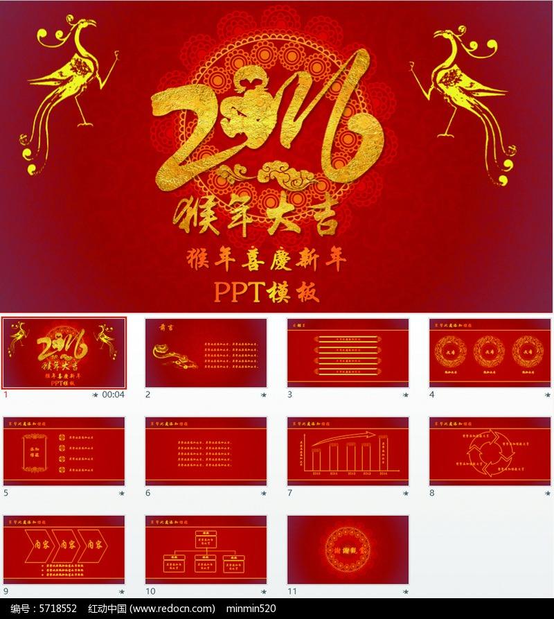 2016猴年颁奖公司年会庆典ppt模板