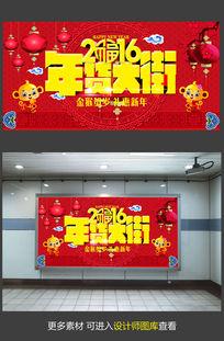 2016猴年春节年货大街海报设计模板