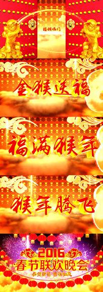 2016猴年春节晚会片头大气开场