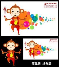 2016猴年大气时尚海报