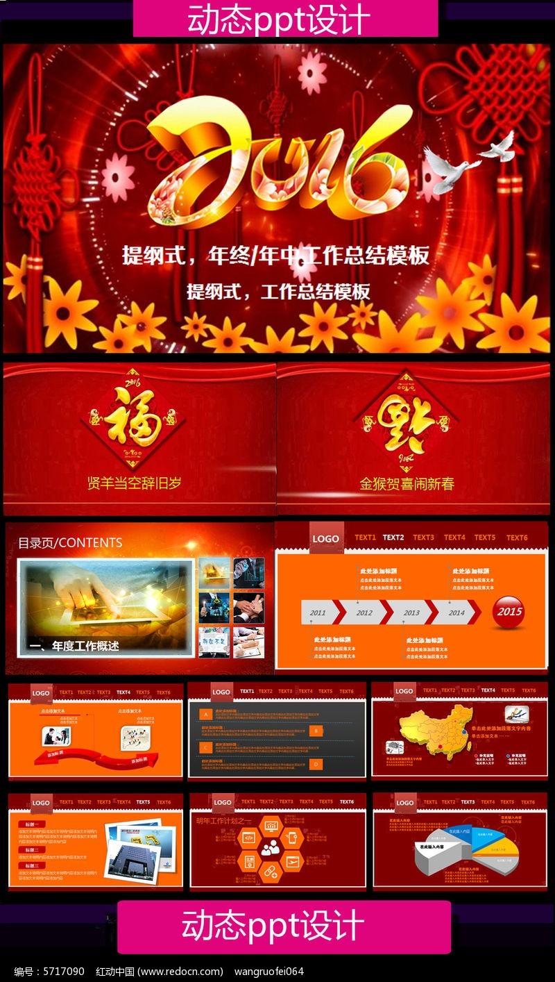 化ppt 猴年 开门红 喜庆年终总结 新年 春节 元旦 2016 2016年历表 20图片