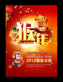 2016猴年新年过年海报psd素材下载