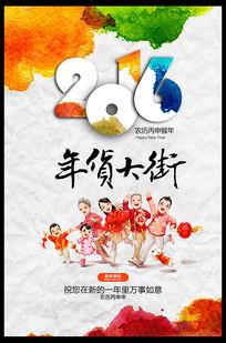 2016年猴年春节年货大街海报