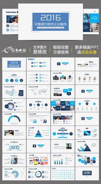 2016年蓝白简洁年度总结汇报商务动态PPT模板