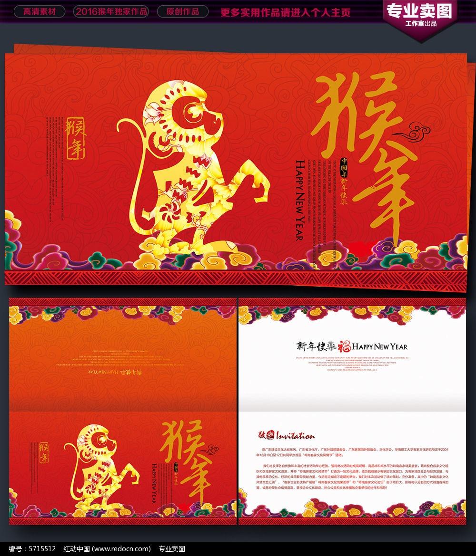 2016中国风猴年明信片贺卡设计psd素材下载
