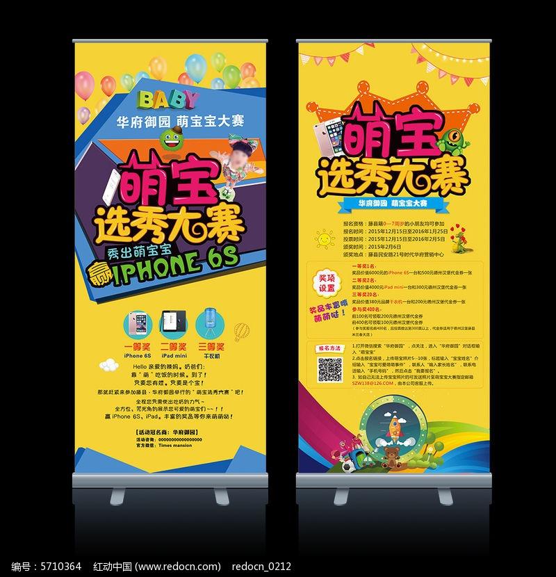 儿童节萌宝选秀大赛活动宣传展架图片