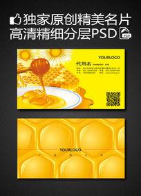 蜂蜜批发零售名片 PSD