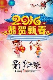 恭贺新春猴年吉祥促销海报设计