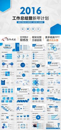 简约蓝白微立体2016年大气新年计划工作总结通用商务动态PPT