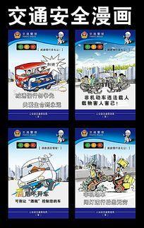 交通安全宣传漫画展板