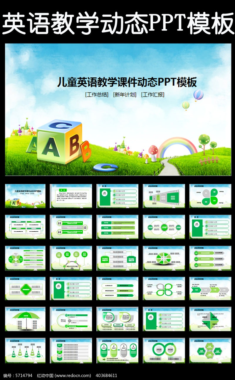 教育培训教学课件英语读书PPT模板图片