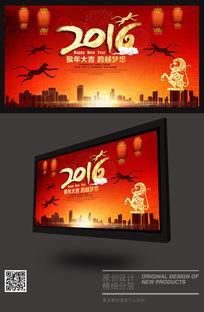 金猴报春2016猴年春节海报背景