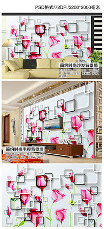 客厅3D玫瑰电视背景墙