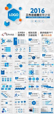 蓝白微立体2016简约新年计划工作总结通用商务动态PPT