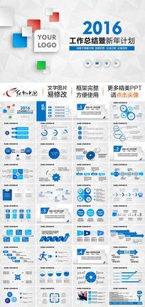 蓝白微立体2016新年计划工作总结通用商务动态PPT