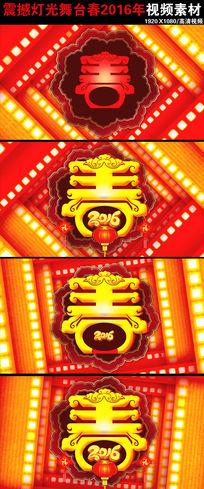 两款春2016年舞台灯光背景视频素材下载