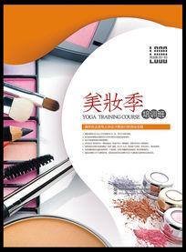 美妆季培训班私人定制海报设计