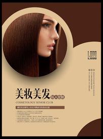 美妆美发私人定制美发会所海报设计