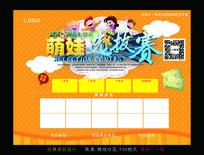 萌宝选拔赛海报设计