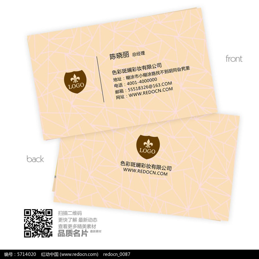 商业服务名片 浅黄色简约底纹名片  请您分享: 素材描述:红动网提供图片