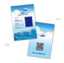 矢量蓝色卡通海上工作证