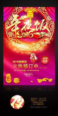 时尚2016猴年年夜饭海报设计