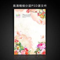 水彩花卉艺术海报背景
