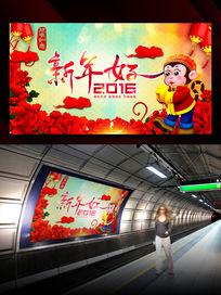 水彩中国风2016猴年晚会企业年会舞台背景展板