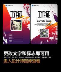 水墨中国风创意时尚工作证
