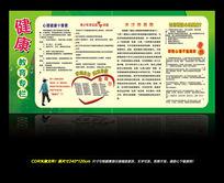 心理健康教育宣传栏展板设计