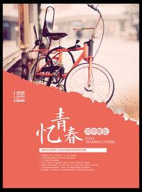 下载《忆青春同学聚会商业海报设计》图片