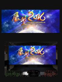 展望2016星空背景板