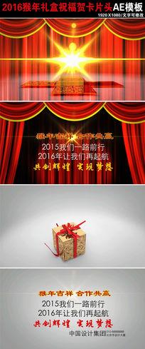 震撼2016猴年礼盒礼物企业电子贺卡ae模板
