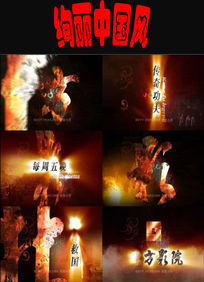 中国风栏目片头影视类片头影视类AE模板