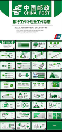中国邮政储蓄通用年终总结暨新年工作计划PPT模板