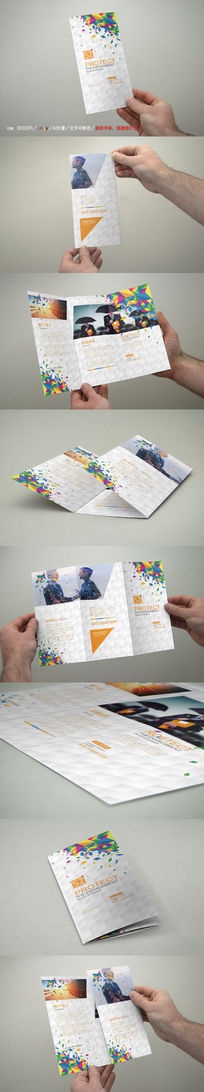 创意电子商务三折页设计