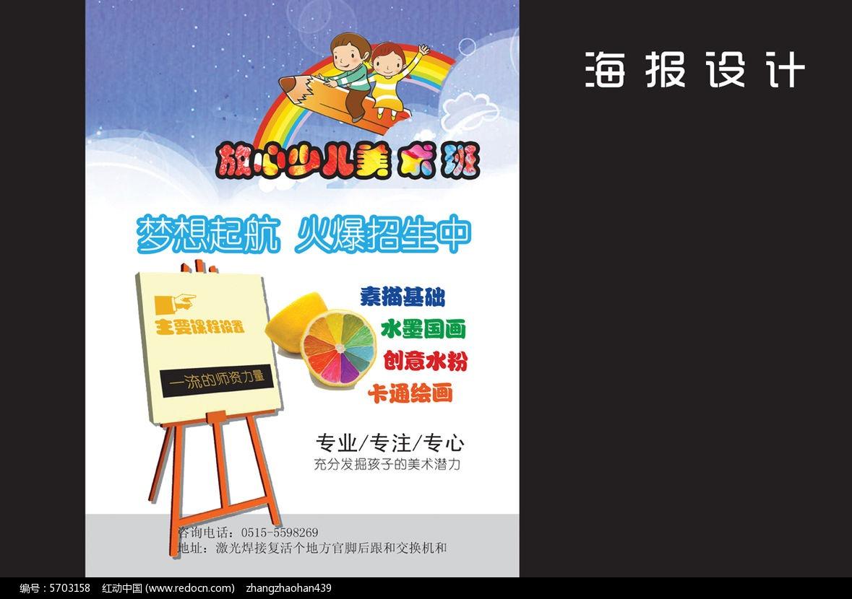 儿童美术班招生海报图片