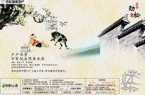 房地产海报
