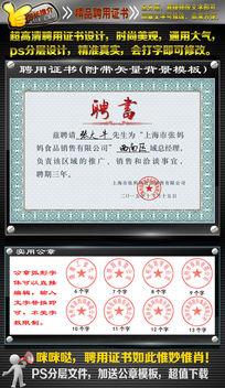 高清证书设计模板