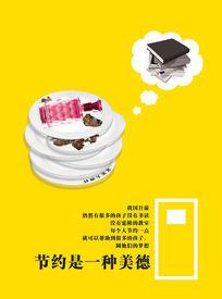 节约圆梦公益海报