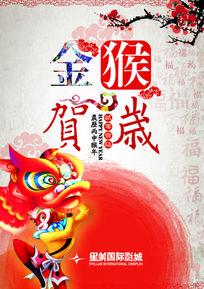 金猴贺岁中国风海报
