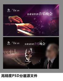 企业家红酒音乐会背景板设计