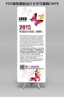 时尚蝴蝶企业展架模板