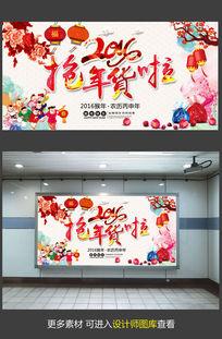 水彩2016猴年春节抢年货啦海报展板